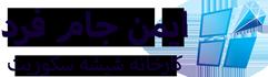کارخانه شیشه سکوریت ایمن جام فرد شرکت تولید کننده شیشه سکوریت در کرج و تهران